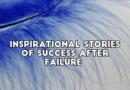 INSPIRATIONAL STORIES OF SUCCESS AFTER FAILURE